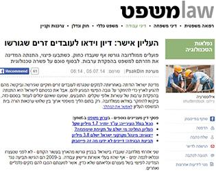 העליון אישר דיון וידאו לעובדים זרים שגורשו (Ynet)