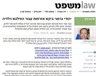 יהודי- גרמני ביקש אזרחות עבור הפילגש וילדיה (Ynet)