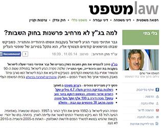 למה בגץ לא מרחיב פרשנות בחוק השבות (Ynet)