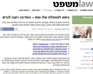 נישא למטפלת שלו ומת – המדינה רוצה לגרש (Ynet)